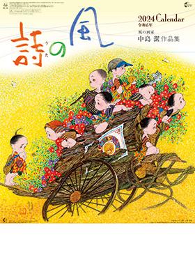 名入れカレンダー2018年 『NK-38 風の詩 中島 潔 作品集』