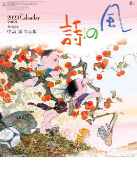 名入れカレンダー2022年 『NK-38 風の詩 中島潔作品集』