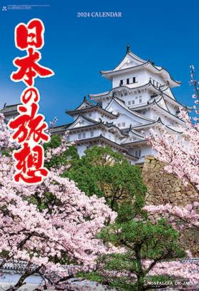名入れカレンダー2022年『NK-403 (フィルム)日本の旅想』