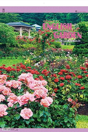 名入れカレンダー2022年『NK-405 (フィルム)イングリッシュ・ガーデン』