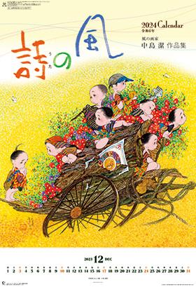名入れカレンダー2022年 『NK-406 (フィルム)風の詩 中島潔作品集』