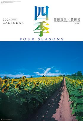 名入れカレンダー2018年 『NK-407 (フィルム)四季・前田真三・前田晃作品集』