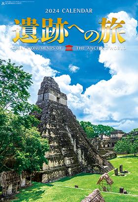 カレンダー 2018年家庭用(小売) 『NK-413 (フィルム)遺跡への旅』