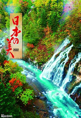 名入れカレンダー2022年 『NK-416 (フィルム)日本の美』