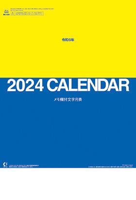 名入れカレンダー2022年『NK-420 文字月表(風景入り)』