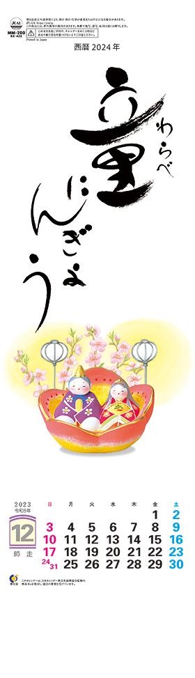 名入れカレンダー2020年『NK-422 わらべ人形』
