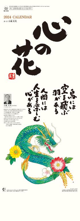 名入れカレンダー2022年『NK-423 心の花』