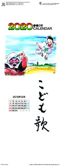 名入れカレンダー2020年『NK-424 こども歌』