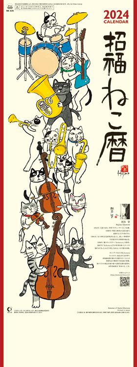 名入れカレンダー2022年『NK-425 招福ねこ暦(小)』