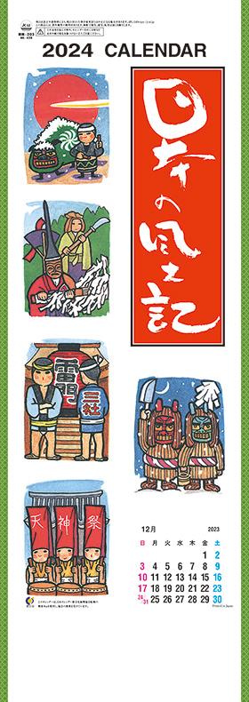 名入れカレンダー2022年『NK-426 日本の風土気』