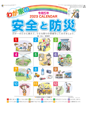 名入れカレンダー2018年『NK-437 おさんぽ日本カレンダー』