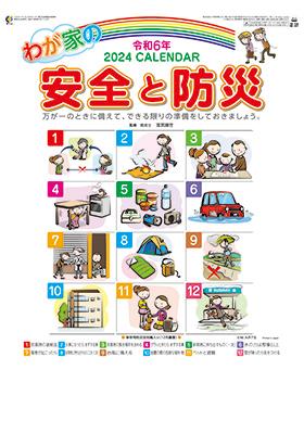 名入れカレンダー2022年『NK-437 我が家の安全と防災』