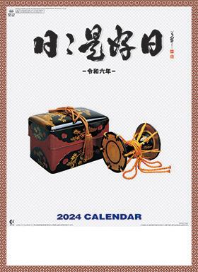 名入れカレンダー2022年 『NK-438 日々是好日』