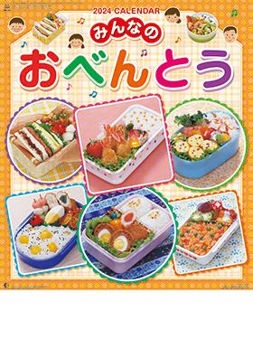 名入れカレンダー2018年 『NK-44 おべんとう』