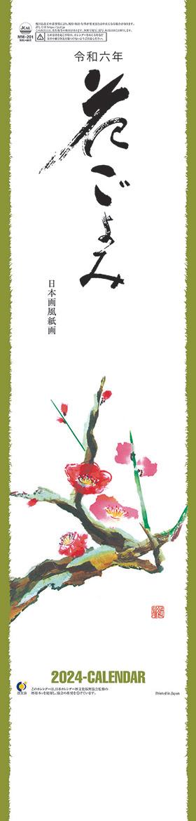 名入れカレンダー2020年『NK-441 短冊花ごよみ』