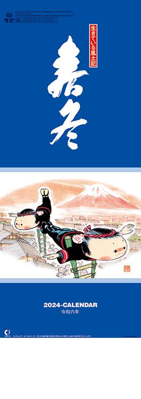 名入れカレンダー2022年『NK-442 春冬(小)』