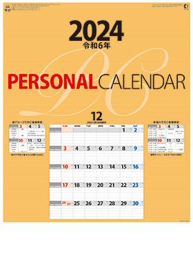 名入れカレンダー2022年 『NK-445 パーソナルカレンダー 』