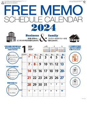 名入れカレンダー2022年 『NK-449 フリーメモ スケジュールカレンダー』