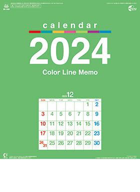 名入れカレンダー2022年 『NK-450 カラーラインメモ(小)』