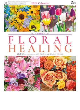 名入れカレンダー2022年 『NK-452 フローラルヒーリング(花療法)(小)』