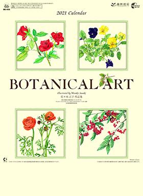 名入れカレンダー2018年 『NK-453 ボタニカルアート(小)』