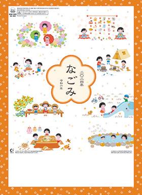 カレンダー 2018年家庭用(小売) 『NK-456 なごみ(小)』