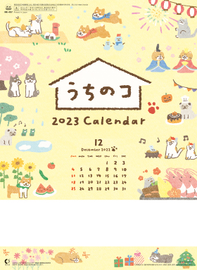 名入れカレンダー2022年 『NK-457 うちのコカレンダー』