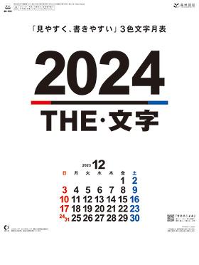 名入れカレンダー2018年 『NK-458 A3 THE 文字(小)』