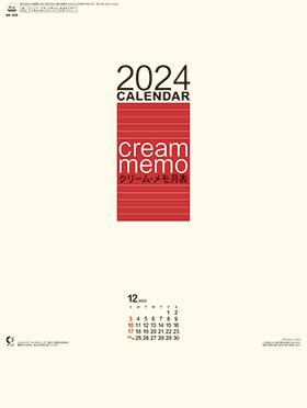 名入れカレンダー2022年 『NK-459 クリーム・メモ月表(小)』