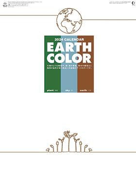 名入れカレンダー2022年 『NK-463 にっぽんのいろ(スマートアートシリーズ)』
