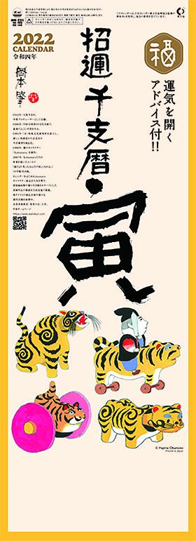名入れカレンダー2020年『NK-483 招運干支暦 子 』