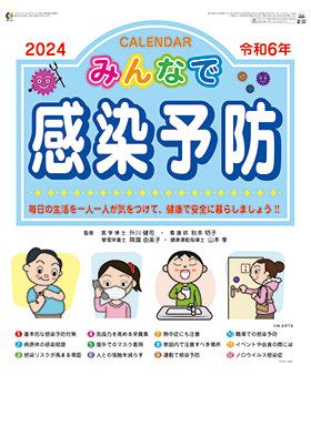 名入れカレンダー2022年 『NK-491 みんなで感染予防』