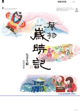名入れカレンダー2018年 『NK-492 風物歳時記』