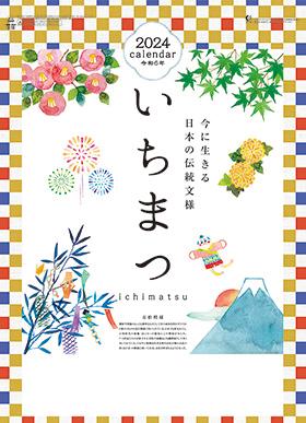 名入れカレンダー2022年 『NK-495 いちまつ(ichimatu)』