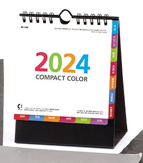 名入れ卓上カレンダー2022年 『NK-508卓上カレンダー コンパクトカラー』