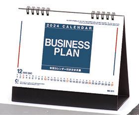 卓上カレンダー 2018年家庭用(小売) 『NK-511 ビジネスプラン(年間カレンダー付き)』