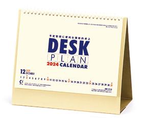 卓上カレンダー 2018年家庭用(小売) 『NK-512 デスクプラン』
