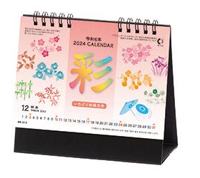 卓上カレンダー 2018年家庭用(小売) 『NK-513 彩(いろどり)和風文字』