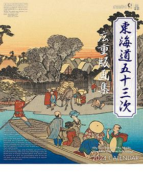 名入れカレンダー2018年 『NK-53 東海道五十三次 広重版画集』