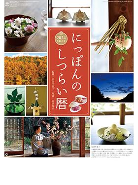 名入れカレンダー2022年 『NK-54四季めぐり 久保修切り絵作品集 』