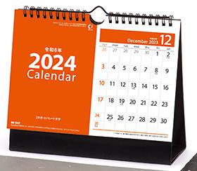 名入れ卓上カレンダー2022年 『NK-542 2ヶ月・セパレート文字』