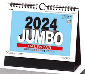 名入れ卓上カレンダー2022年 『NK-543 卓上カレンダー ジャンボ文字』
