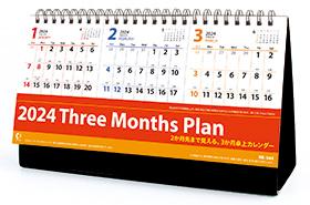 名入れ卓上カレンダー2022年 『NK-544 スリーマンスプラン』