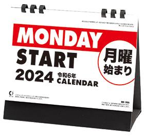 名入れ卓上カレンダー2022年 『NK-555卓上カレンダー月曜はじまりカレンダー』