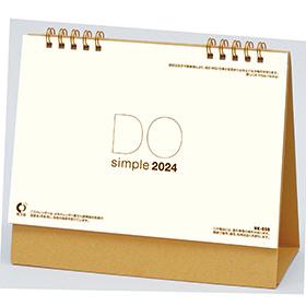名入れ卓上カレンダー2022年 『NK-559 卓上カレンダー Do シンプル ブラウン』