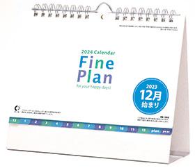 名入れ卓上カレンダー2022年 『NK-560卓上カレンダー ファインプラン(ブルー)』