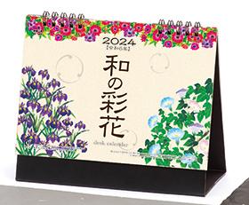 名入れ卓上カレンダー2022年 『NK-562卓上カレンダー 和の彩花』