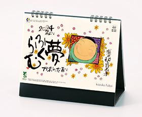 名入れ卓上カレンダー2022年 『NK-564 卓上カレンダー夢ふくらむ(深井和子詩画集) 』