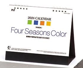 名入れ卓上カレンダー2022年 『NK-565卓上カレンダーFour Seasons Color』