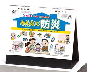 卓上カレンダー2018年家庭用(小売)  『NK-566卓上カレンダー おさんぽ日本』